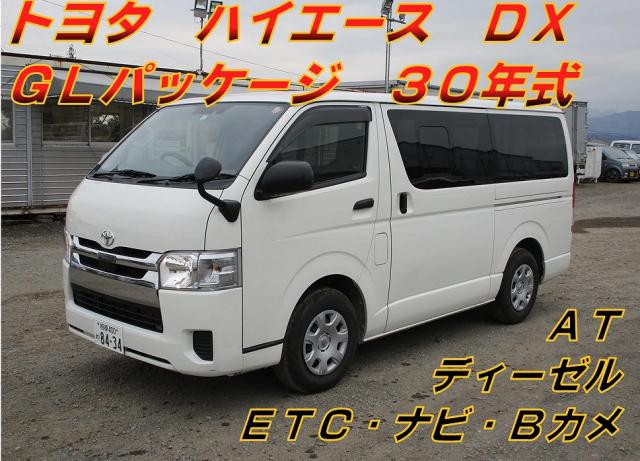 トヨタ ハイエースバン GDF-GDH201V 2WD